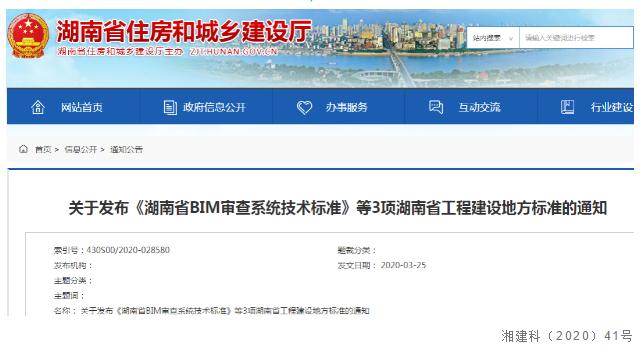 关于发布《湖南省BIM审查系统技术标准》等3项湖南省工程建设地方标准的通知_建材新闻