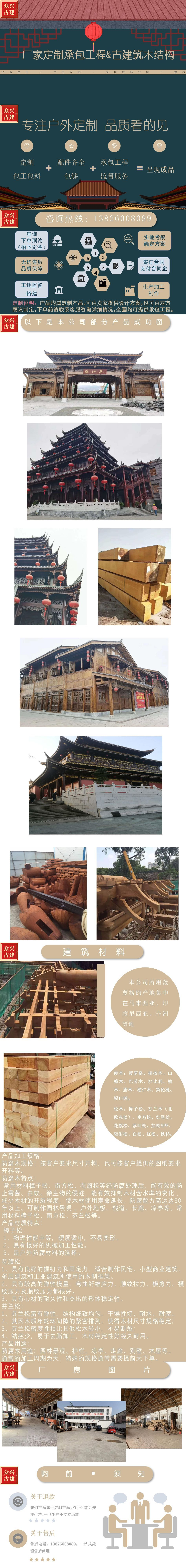 古建筑工程项目01.jpg