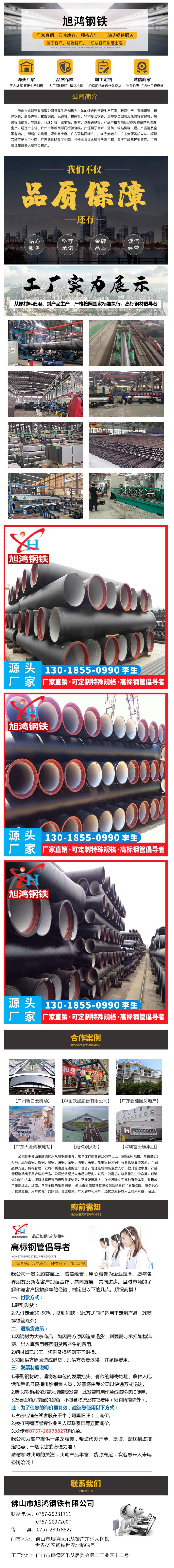 广东批发 新兴球墨铸铁管 K9 规格齐全 优质供应-阿里巴巴.png