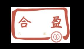 深圳市合盈建材有限公司
