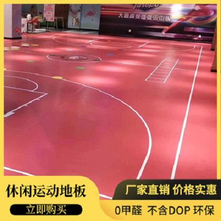 pvc地板胶运动地板保耐磨防滑木地板 健身房运动地胶地板自粘地板_建企商盟-建筑建材产业的云采购联盟平台