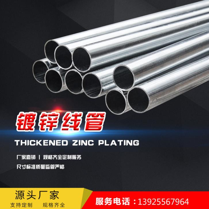 国标镀锌电线管JDG/KBG穿线管50*2.0_建企商盟-建筑建材产业的云采购联盟平台