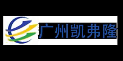 广州市凯弗隆水处理设备有限公司