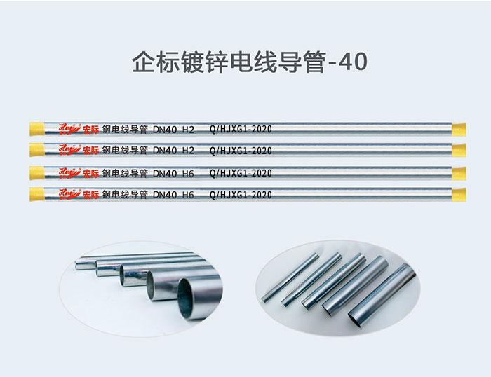 企标镀锌电线导管-40_建企商盟-建筑建材产业的云采购联盟平台