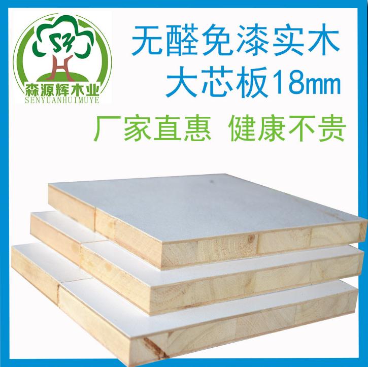 饰面板生态板衣柜实木家具板材细木工板18mm大芯板免漆_建企商盟-建筑建材产业的云采购联盟平台