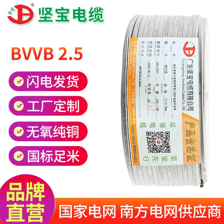 坚宝电缆 国标 无氧铜 铜芯线 平行线 BVVB2*2.5平方 电线电缆_建企商盟-建筑建材产业的云采购联盟平台